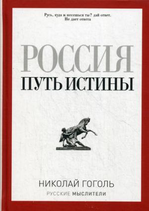 Россия. Путь истины (Русские мыслители). Гоголь Н. В.
