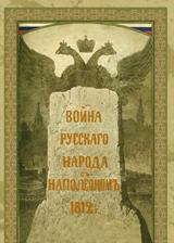 Война русского народа с Наполеоном 1812 года
