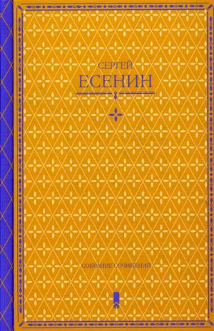 Собрание сочинений в одной книге