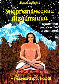 Энергетические медитации. Уроки аффирмации,визуализации внутренней силы