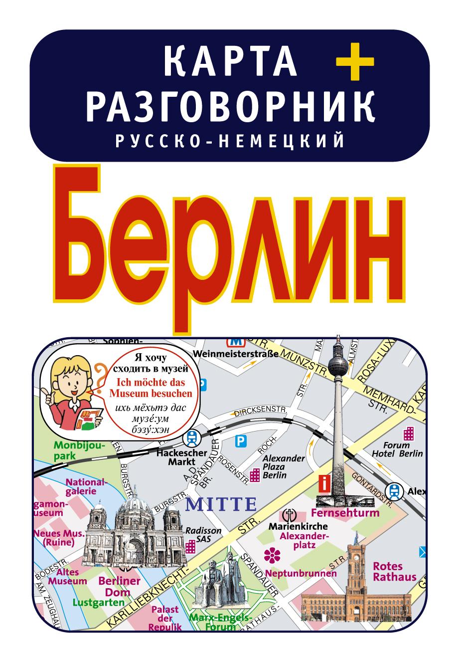 Берлин. Карта + русско-немецкий разговорник