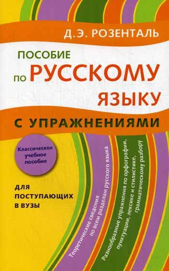 Пособие по русскому языку (мяг) ПВВ