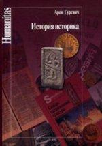 Гуревич А. История историка.