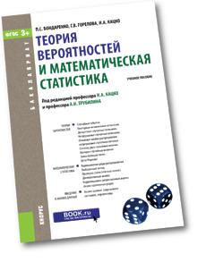 Теория вероятностей и математическая статистика (для бакалавров). Учебное пособие