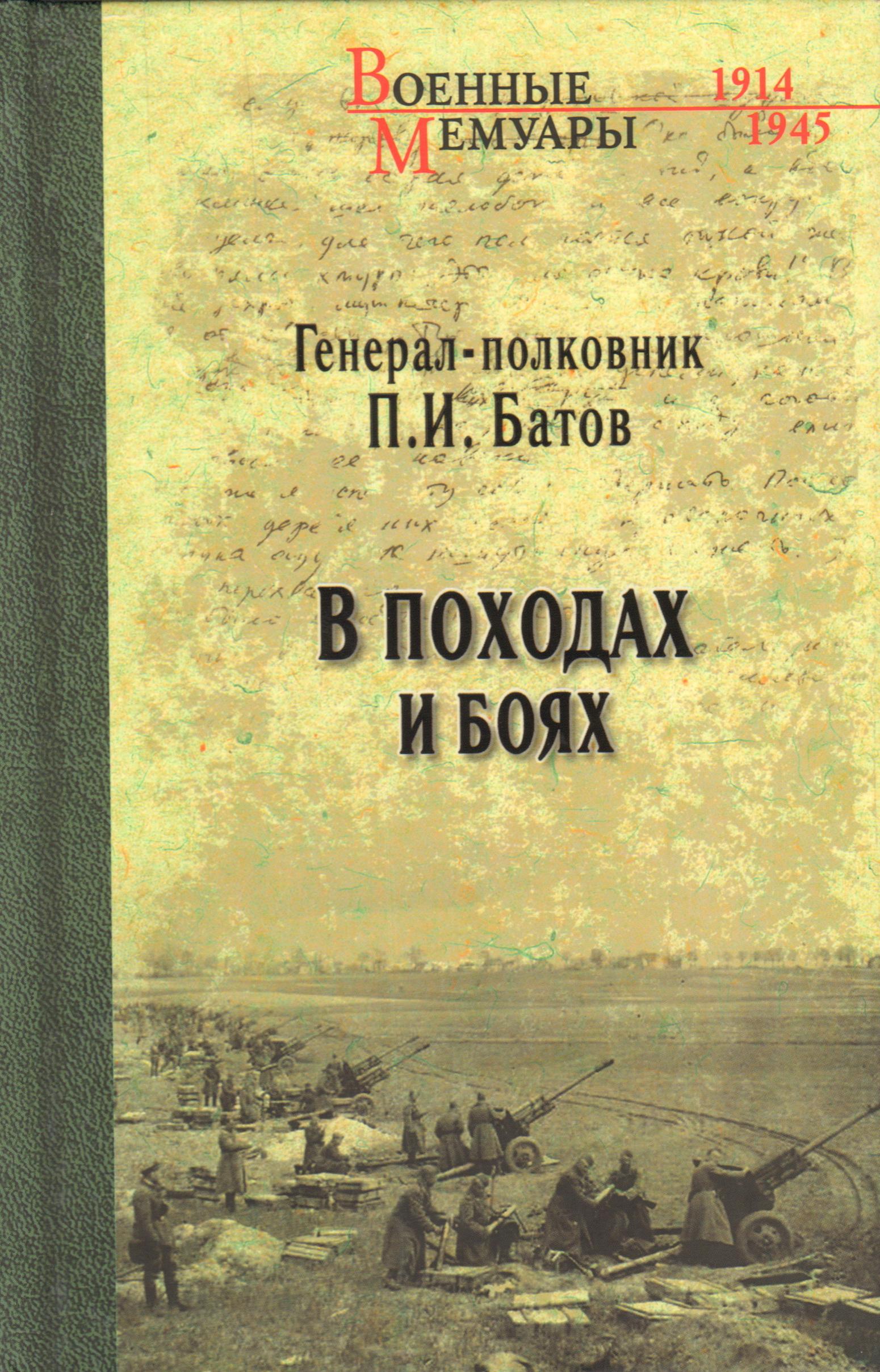 ВМ В походах и боях (12+)