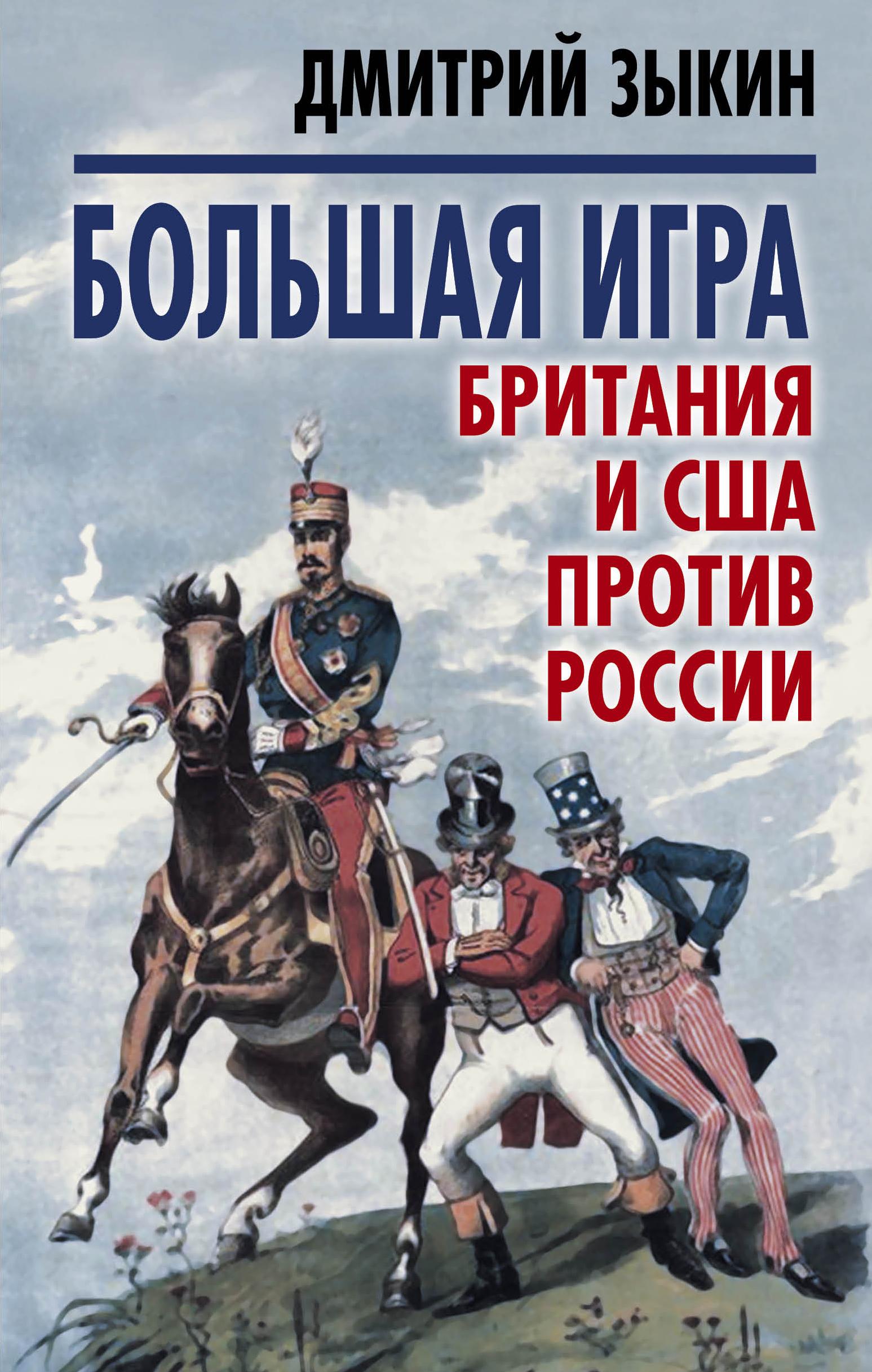 Большая игра: Британия и США против России