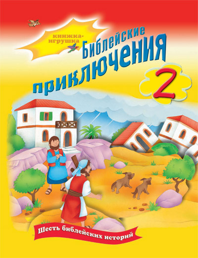 Библейские приключения -2 (3179).Книжка-игрушка