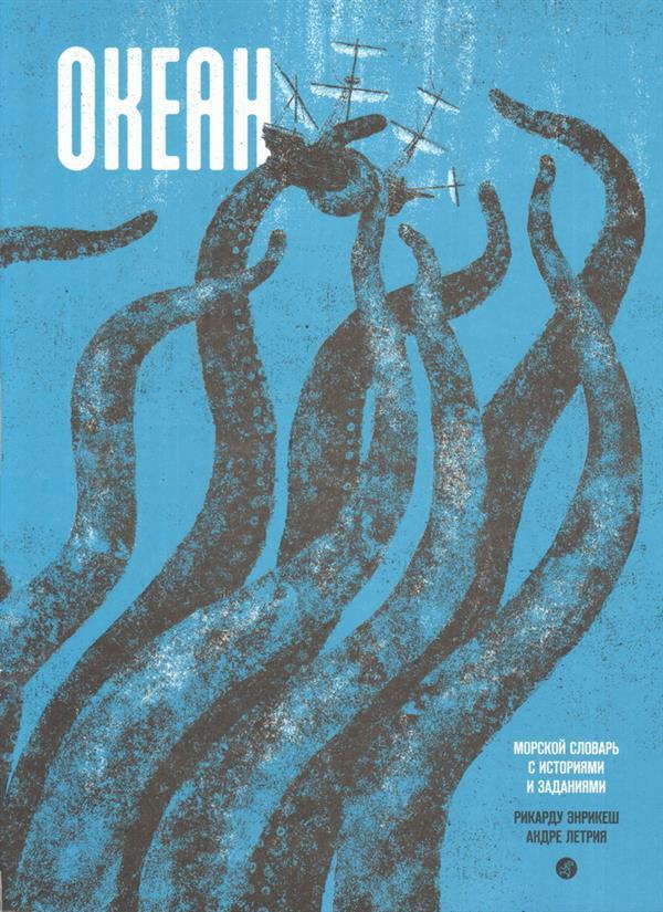 Океан. Морской словарь с историями и заданиями