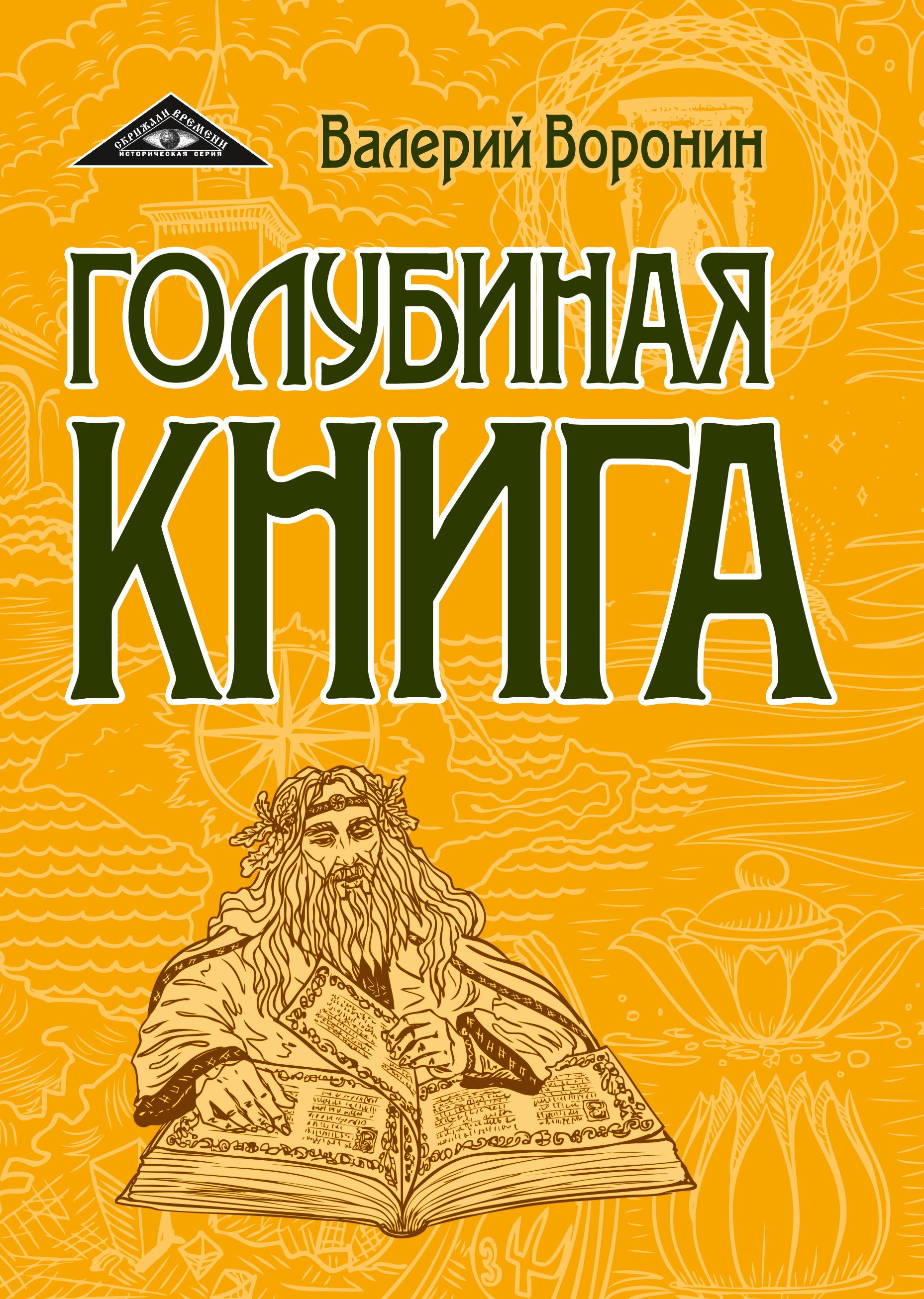 Голубиная книга.