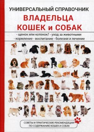 Универсальный справочник владельца кошек и собак. Умельцев А.П.