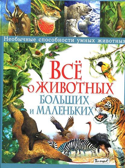Все о животных больших и маленьких (меловка)