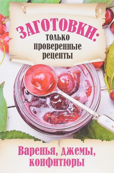рецепты джемы и конфитюры
