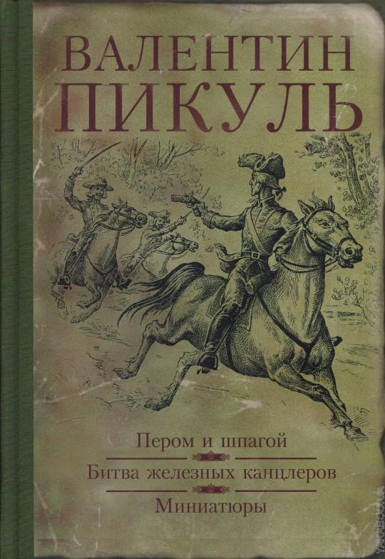 Пером и шпагой. Битва железных канцлеров (илл.)