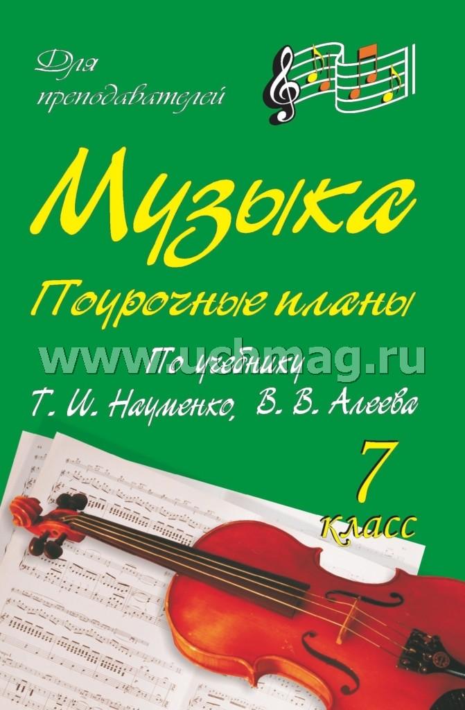 Музыка 7 кл Науменко/Поурочные планы