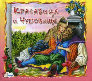 Сказка за сказкой Красавица и чудовище КБ-23