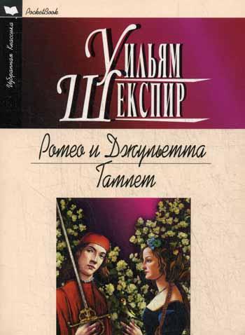 Ромео и Джульетта. Гамлет