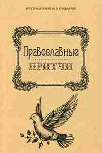 Православные притчи. (Мудрая книга в подарок). Сост. Филиппов А.Н.