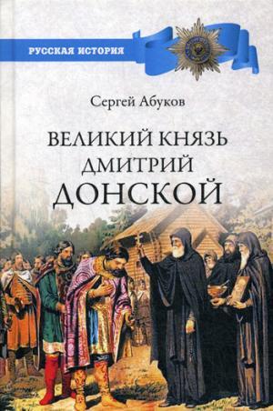 РИ Великий князь Дмитрий Донской  (12+)