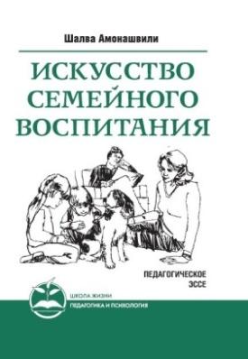 Искусство семейного воспитания. 8-е изд. (обл) Педагогическое эссе