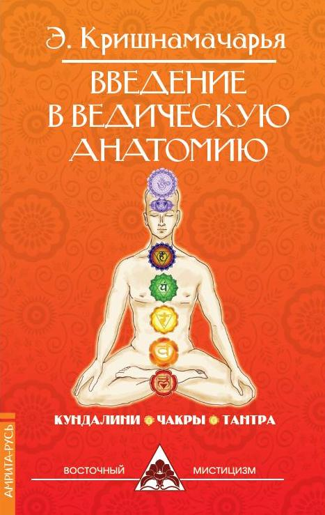 Введение в ведическую анатомию. 3-е издание