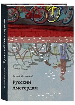 Русский Амстердам: сборник. Десницкий А.С.