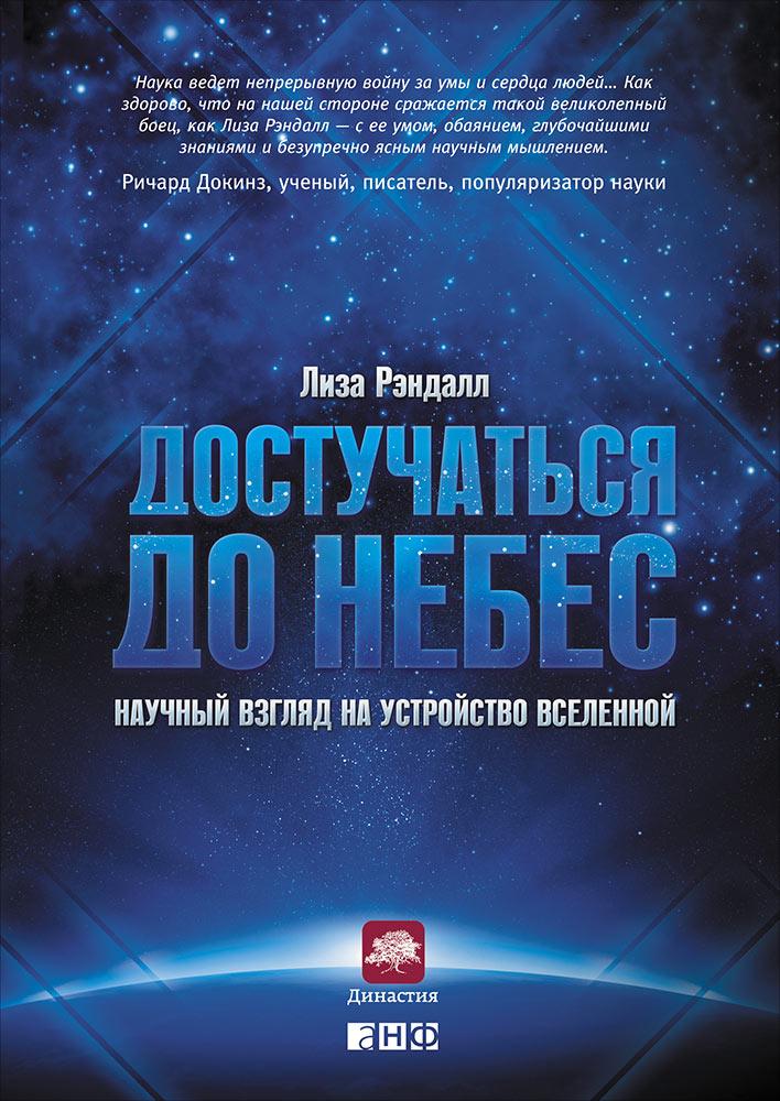Достучаться до небес: Научный взгляд на устройство Вселенной. 3-е изд. Рэндалл Л.