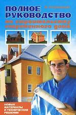 Полное руководство по строительству современного дома. Астраханцев И.В.