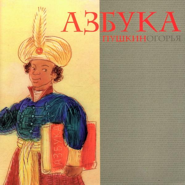 Азбука Пушкиногорья: В рисунках Игоря Шаймарданов. Альбом