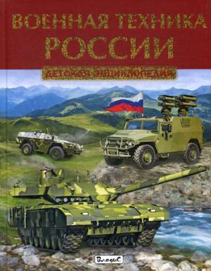 Военная техника России. Детская энциклопедия.