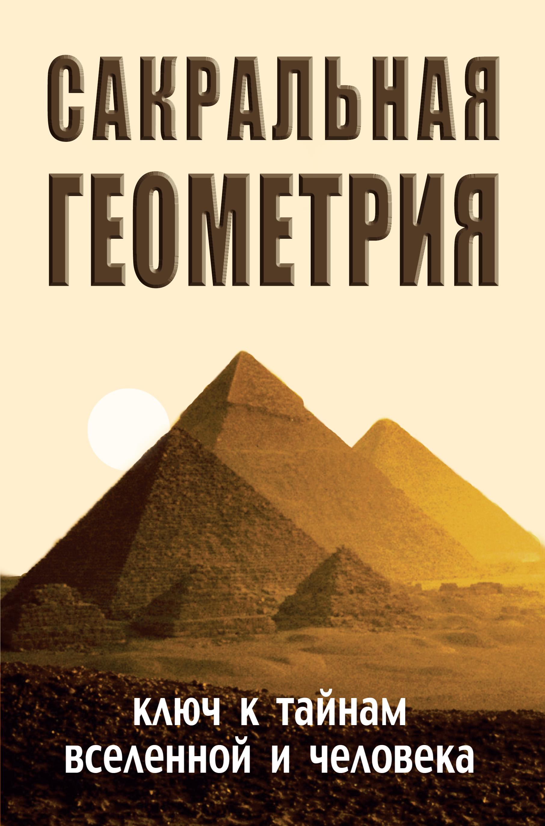 Сакральная геометрия. Ключ к тайнам Вселенной и человека. 5-е изд.