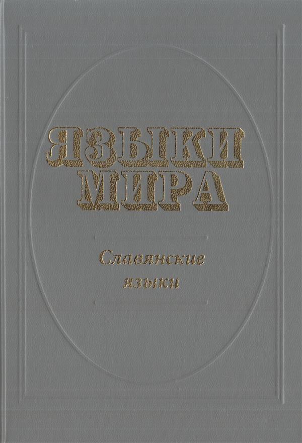 Языки мира: Славянские языки 2-ое изд, испр и доп