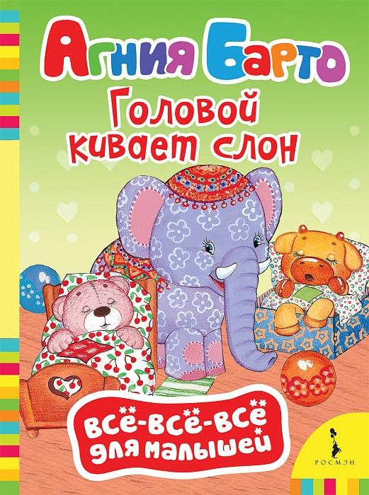 Барто А. Головой кивает слон (ВВВМ) (рос)