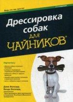 Для чайников. Дрессировка собак. 2-е изд. Волхард Дж., Волхард В.