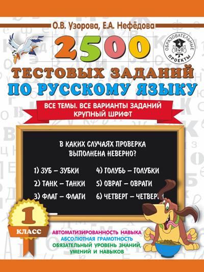 2500 тестовых заданий по русскому языку. 1 класс