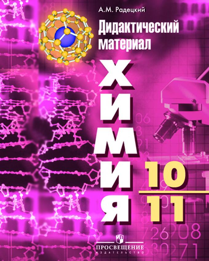 Химия 10-11кл [Дидакт. материал]