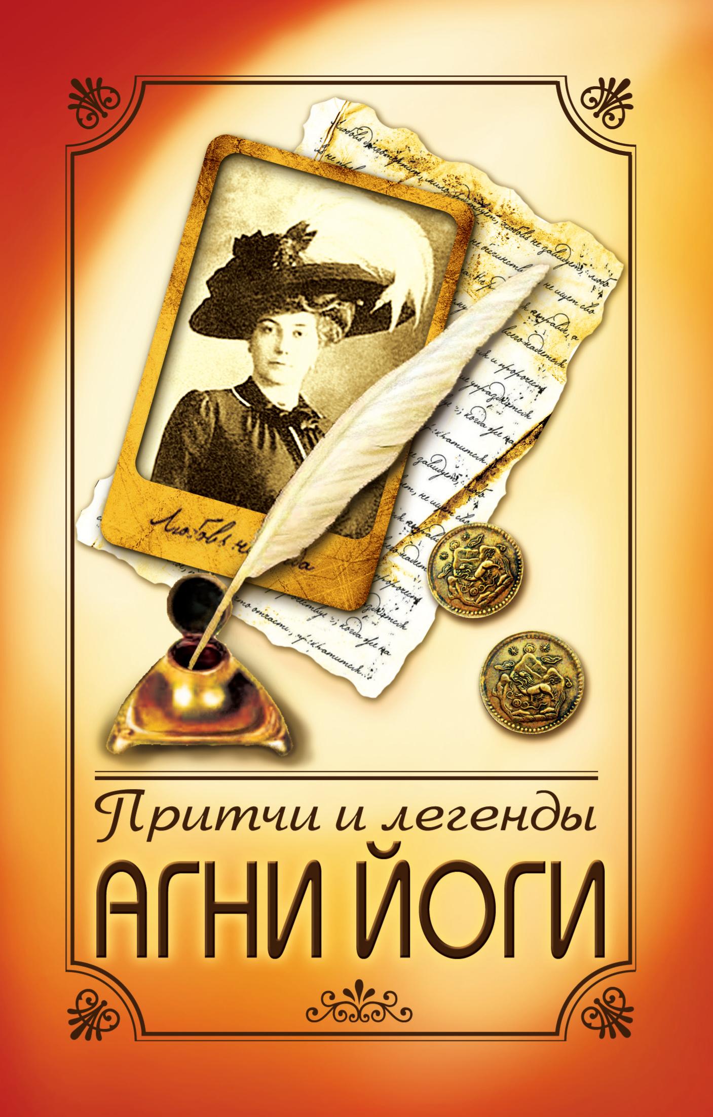 Притчи и легенды Агни Йоги. 4-е изд