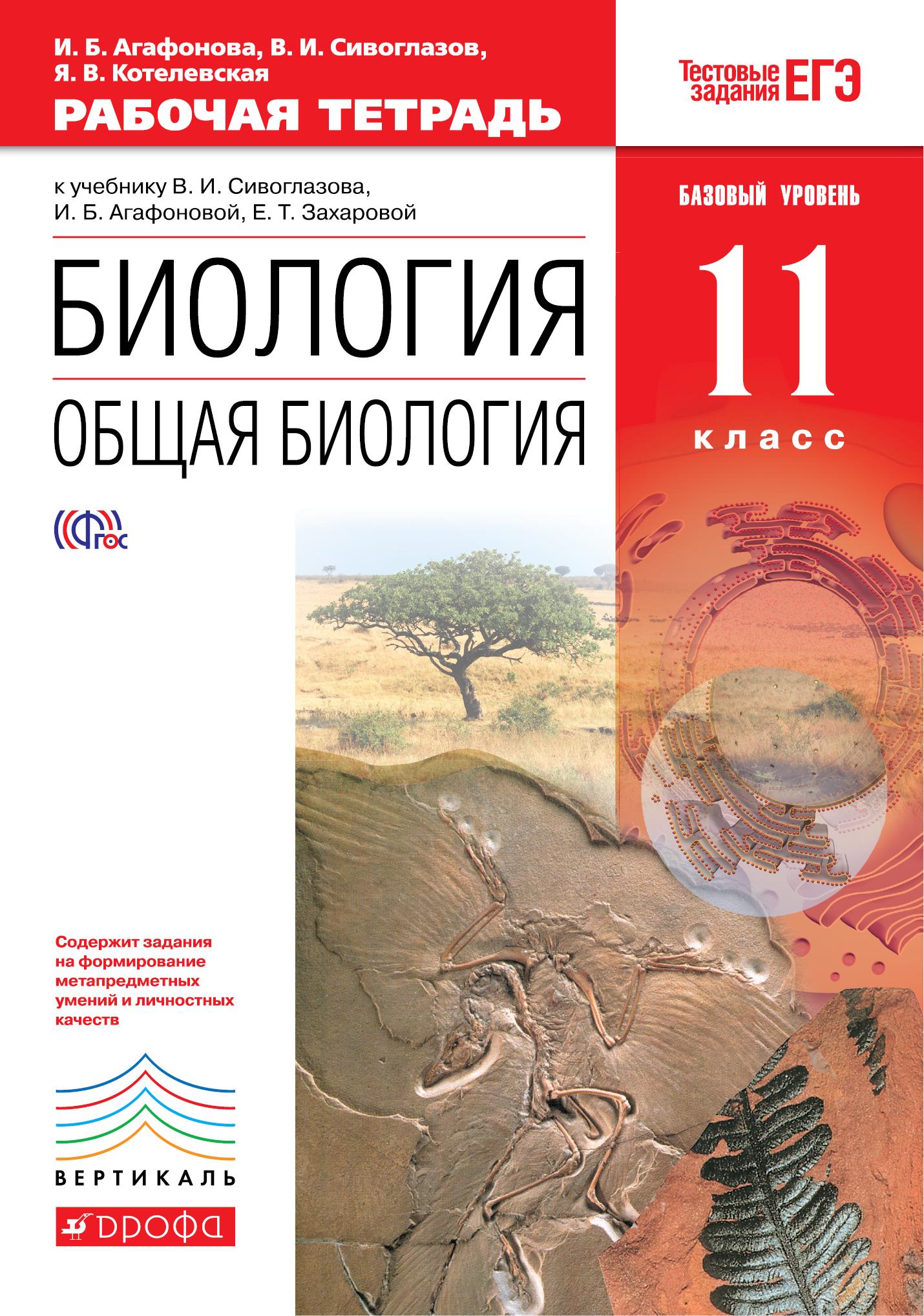 Общая биология 11кл [Р/т+ЕГЭ] баз. ур. Вертикаль