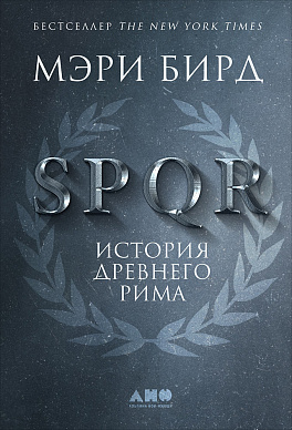 SPQR: История Древнего Рима. Бирд М.