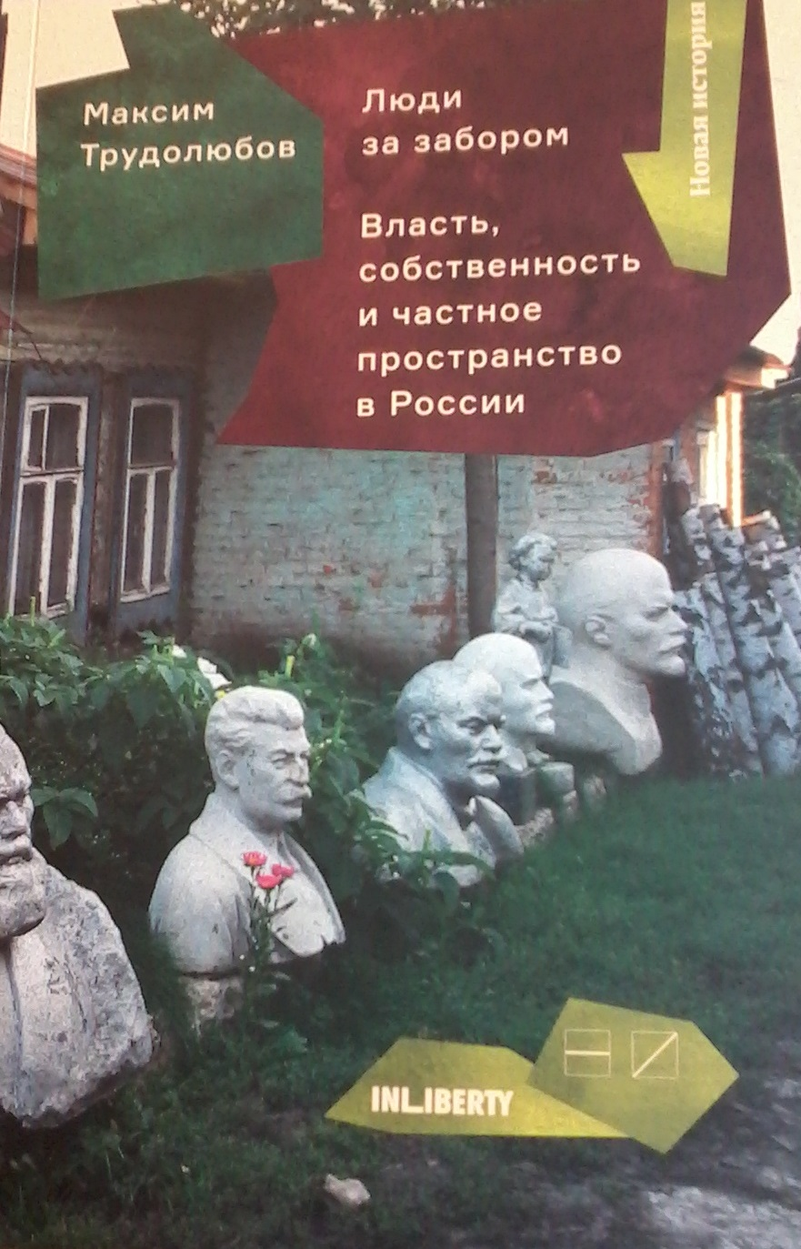 Люди за забором: Частное пространство, власть и собственность в России