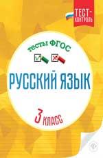 Русский язык.Тесты ФГОС: 3 класс