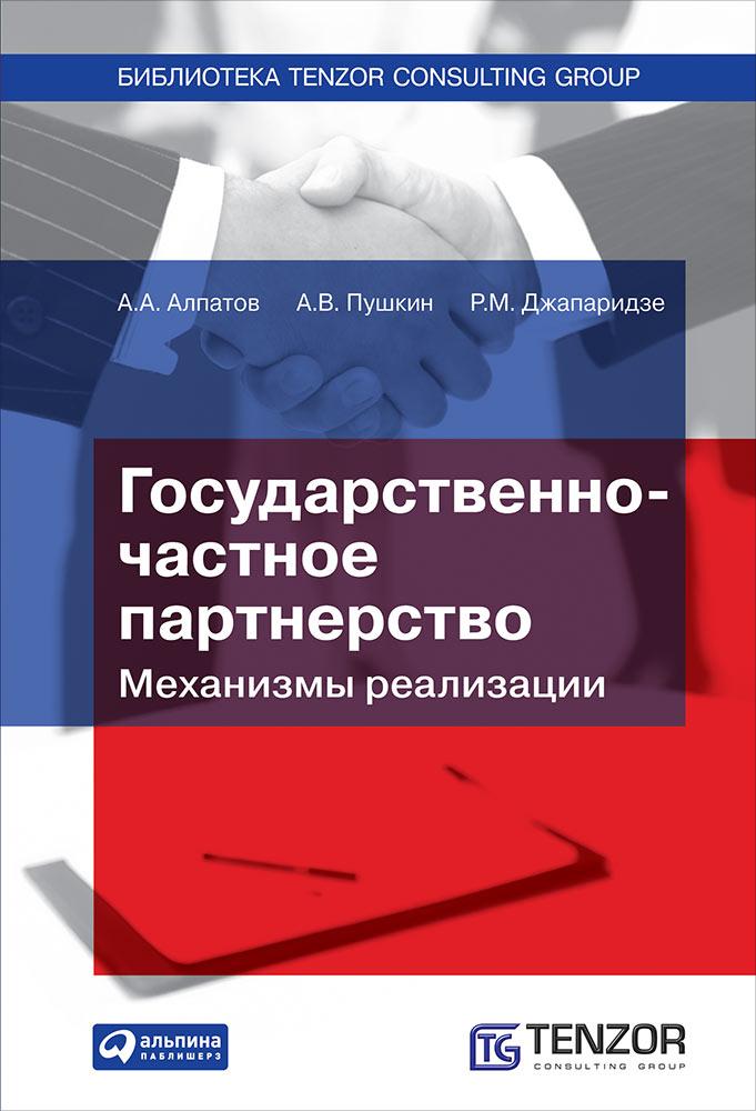 Государственно-частное партнерство. Механизмы реализации. Алпатов А. и др.