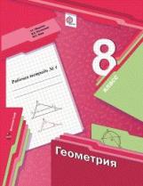 *Геометрия. 8 класс. Рабочая тетрадь №1
