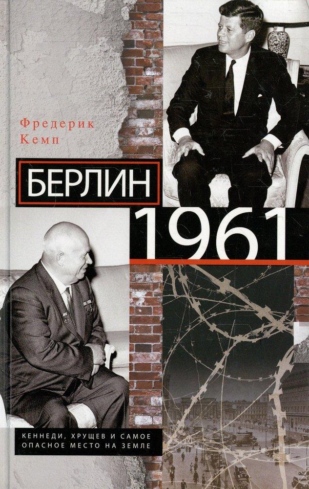 Берлин 1961.Кеннеди, Хрущев и самое опасное место на Земле