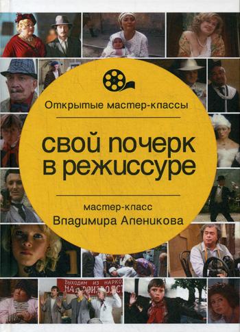 Свой почерк в режиссуре.   В.М. Алеников. - (Открытые мастер-классы).