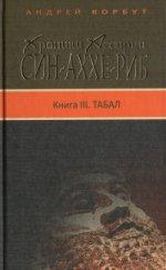 Хроники Асиирии: Син-аххе-риб. Книга III. Табал