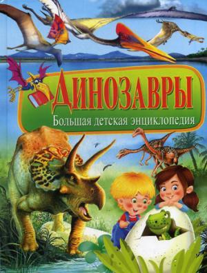 Динозавры. Большая детская энциклопедия.