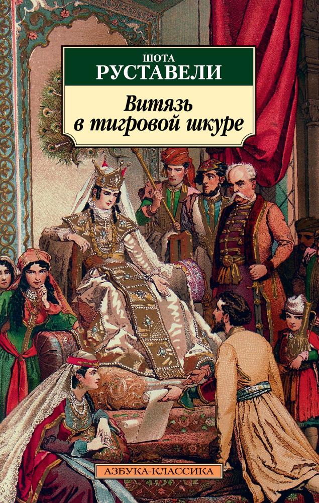 Витязь в тигровой шкуре (нов/обл.)