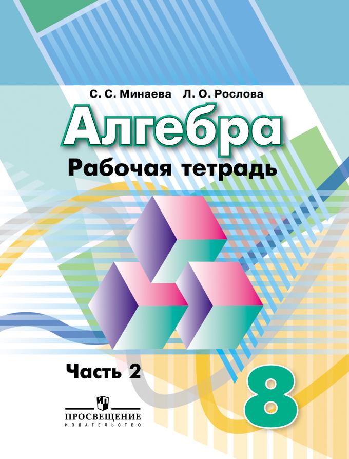 Алгебра 8кл ч2 [Рабочая тетрадь]