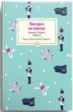 Поездка на Cвятки: Повесть Гагарин Евгений Андреевич
