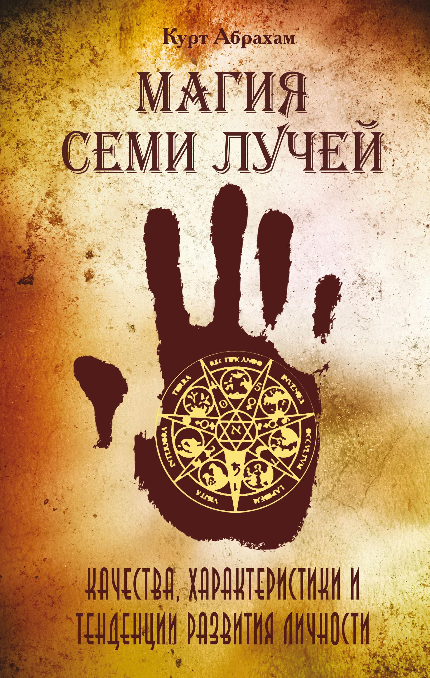 Магия семи лучей. 2-е изд. Качества, харакетристики и тенденции развития личности